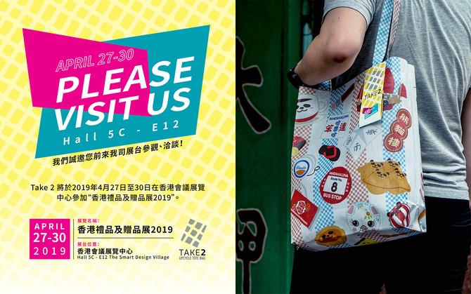 香港禮品及贈品展2019