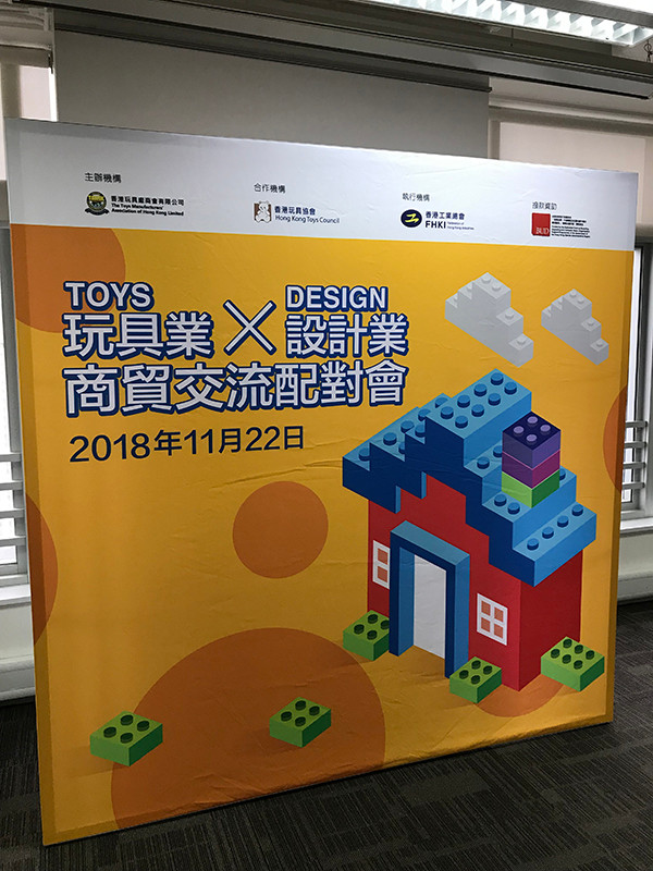 玩具業 x 設計業商貿交流配對會
