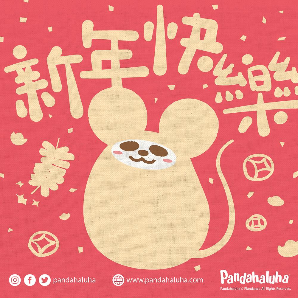 Pandahaluha - 鼠年到