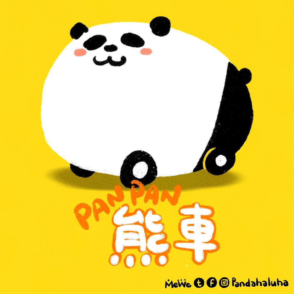 Pandahaluha - 熊車車