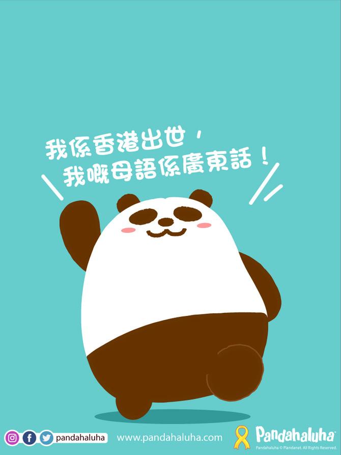 I Speak Cantonese