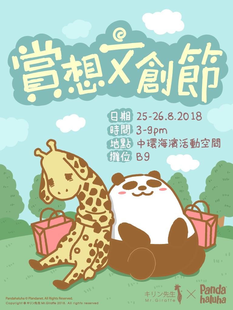 Pandahaluha - 賞想文創節