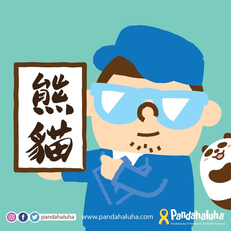 Pandahaluha - 年號