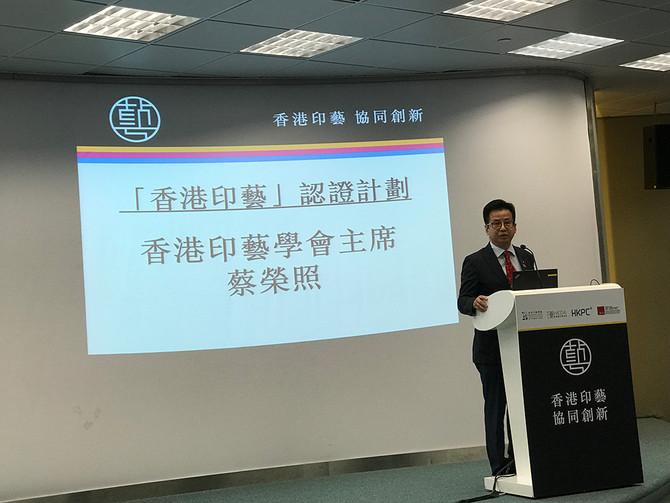 「香港印藝區域品牌」認證