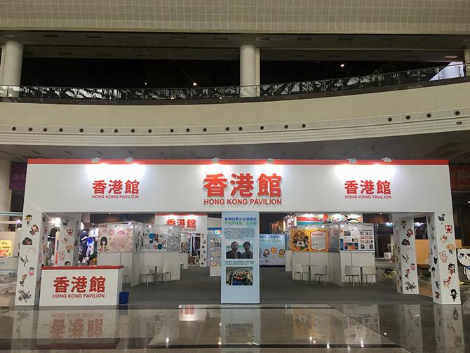第九屆長沙(國際)動漫遊戲展「香港館」