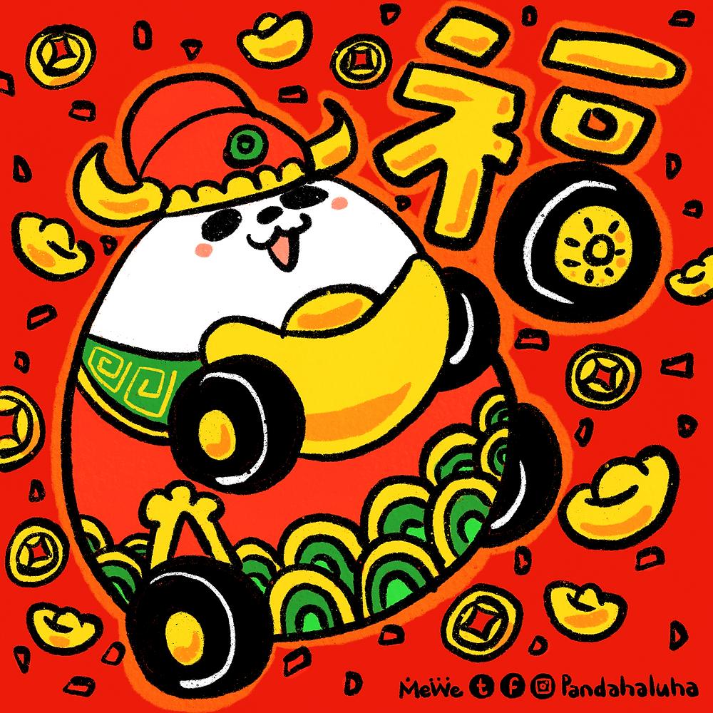 Pandahaluha - 牛年到!