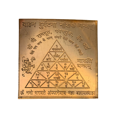 The Health and Protection Yantra 9 (Consult)