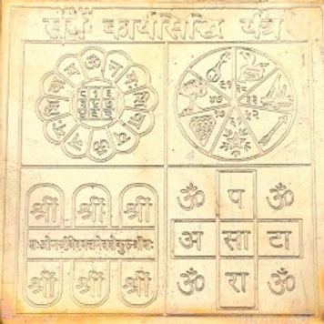 Ultimate Blessing Yantra