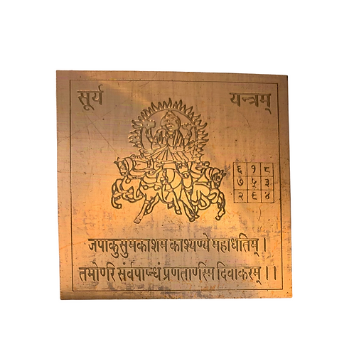 The Yantra for Health and Legal Challenges (Consult)