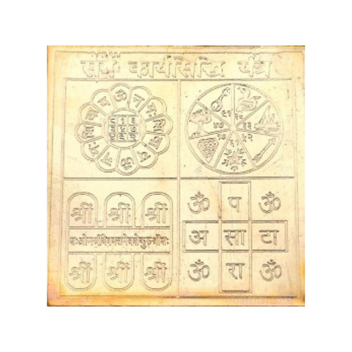 Ultimate Blessing Yantra (Consult)