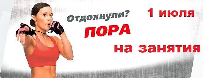 занятия в жуковском 1 июля.jpg