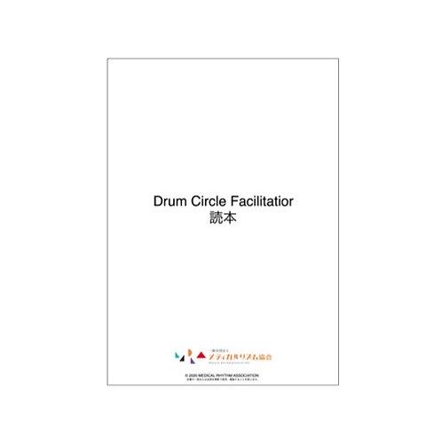 MRAテキスト「DrumCircleFacilitator 読本」Ver.1.1