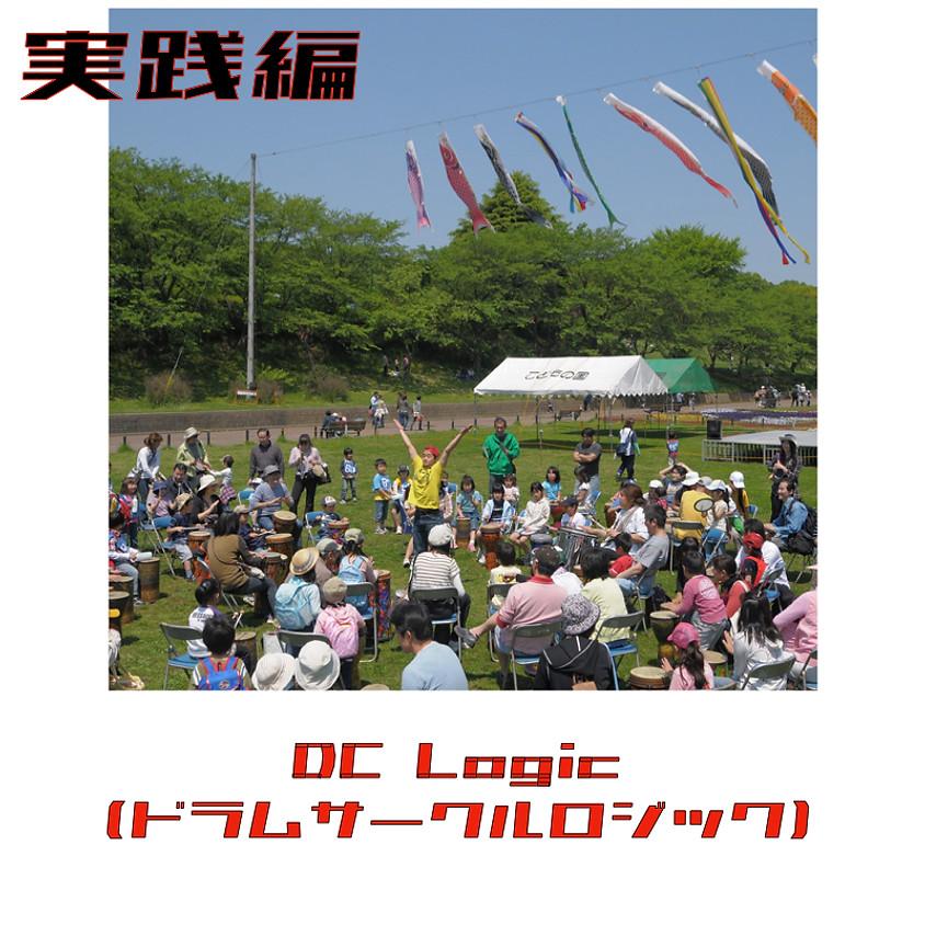 【DC Logic(実践編)】