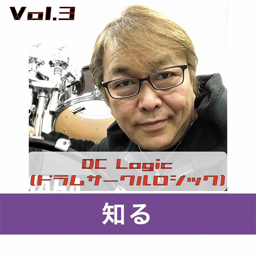 『DC Logic(ドラムサークルロジック)』Vol.3