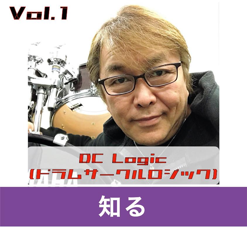 『DC Logic(ドラムサークルロジック)』Vol.1
