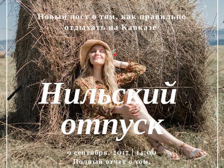 Нильский отпуск. Или как нужно проводить сентябрь на Кавказе!?
