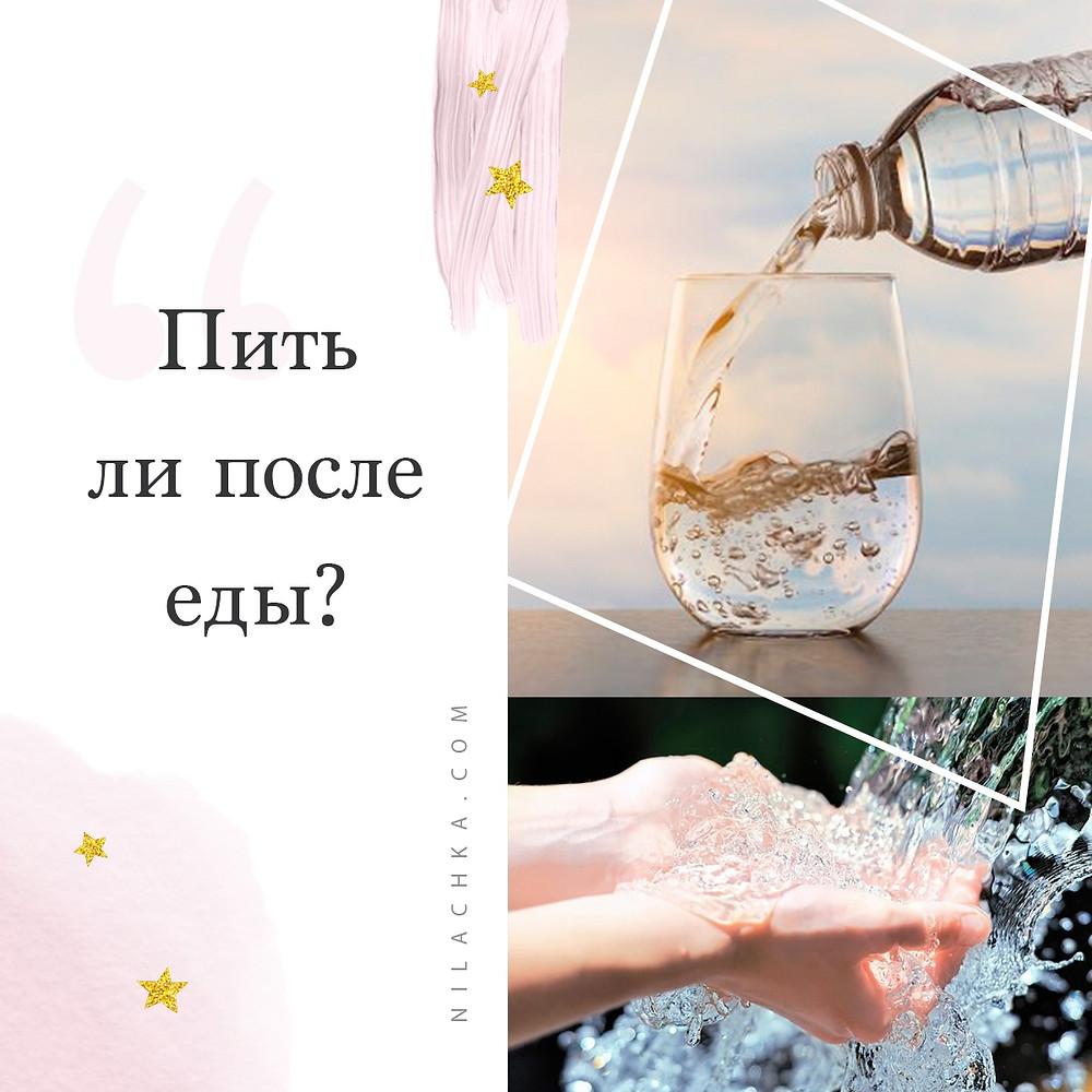 Надо ли записать пищу водой?