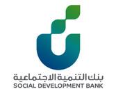 كيفية-الاستعلام-عن-قرض-بنك-التنمية-الاجت