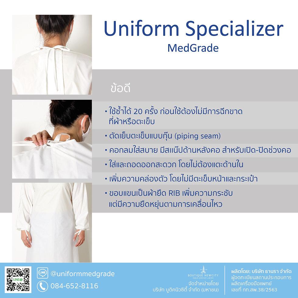 ชุดทันตแพทย์รุ่น 2.1-03.jpg