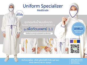 cateory uniform จ้า-01.jpg