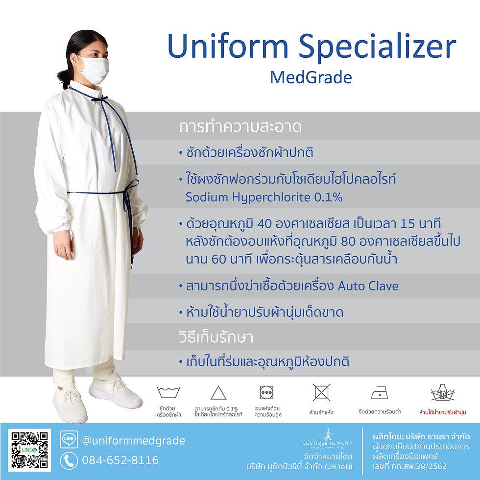 ชุดทันตแพทย์รุ่น 3-07.jpg