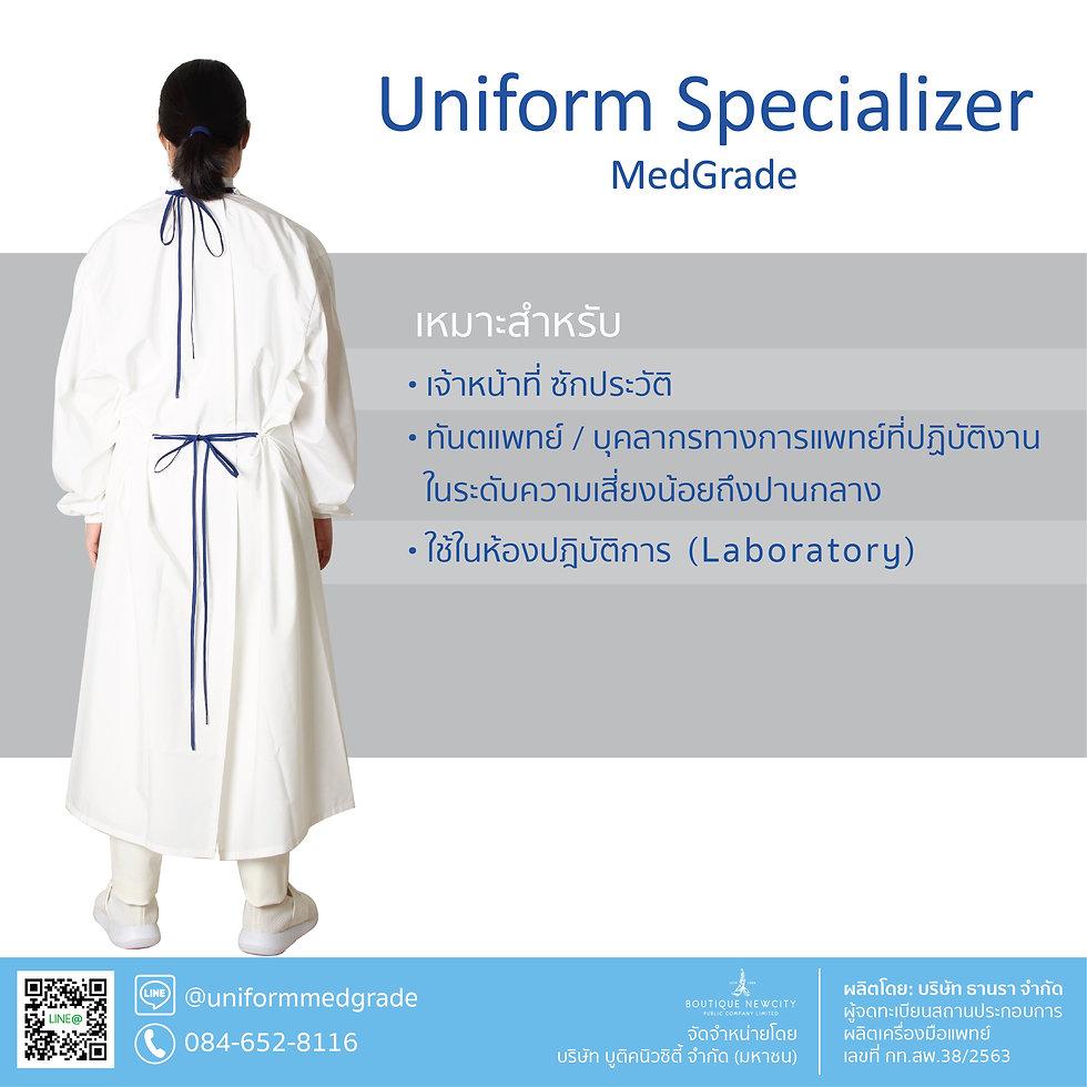 ชุดทันตแพทย์รุ่น 3-08.jpg