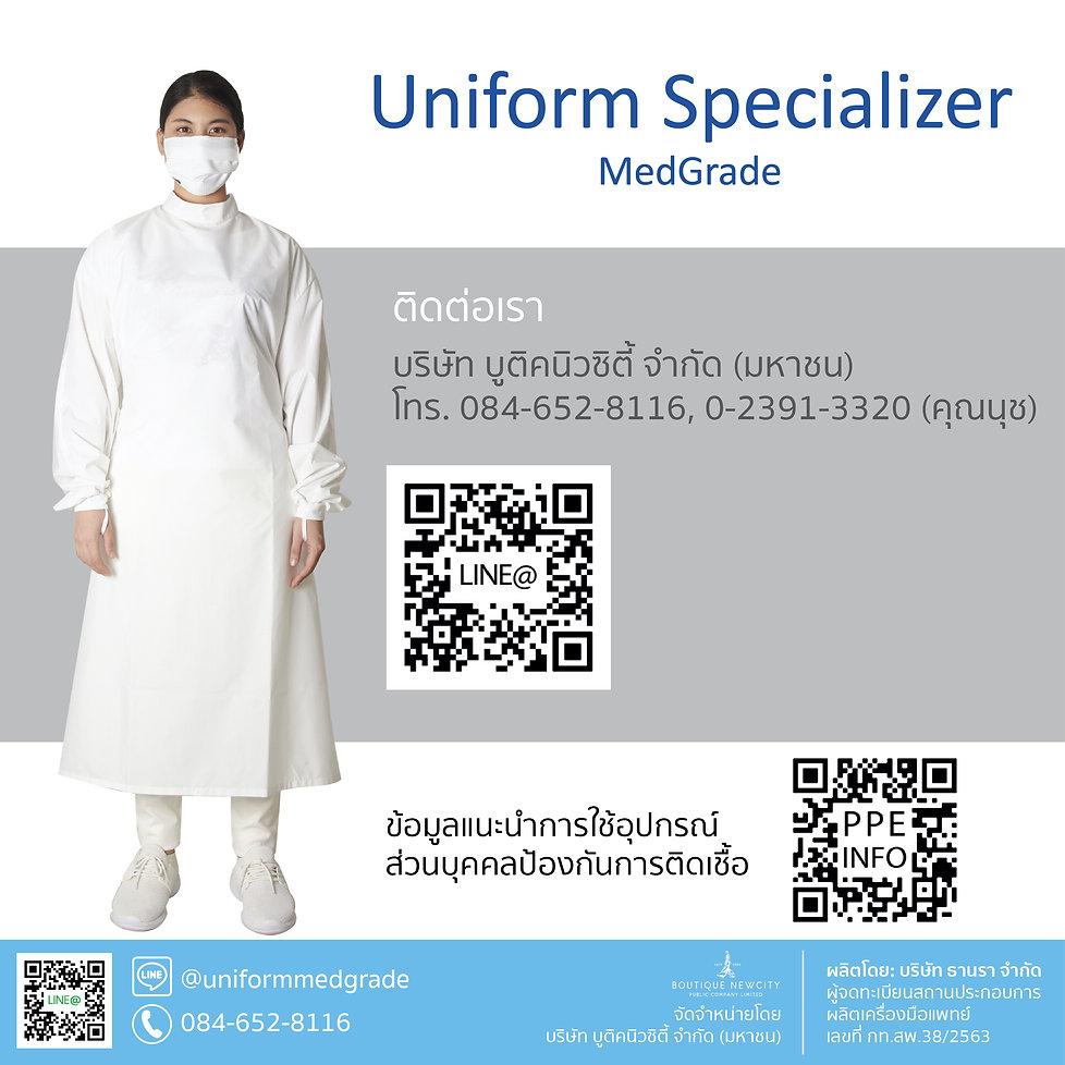 ชุดทันตแพทย์รุ่น 3-11.jpg