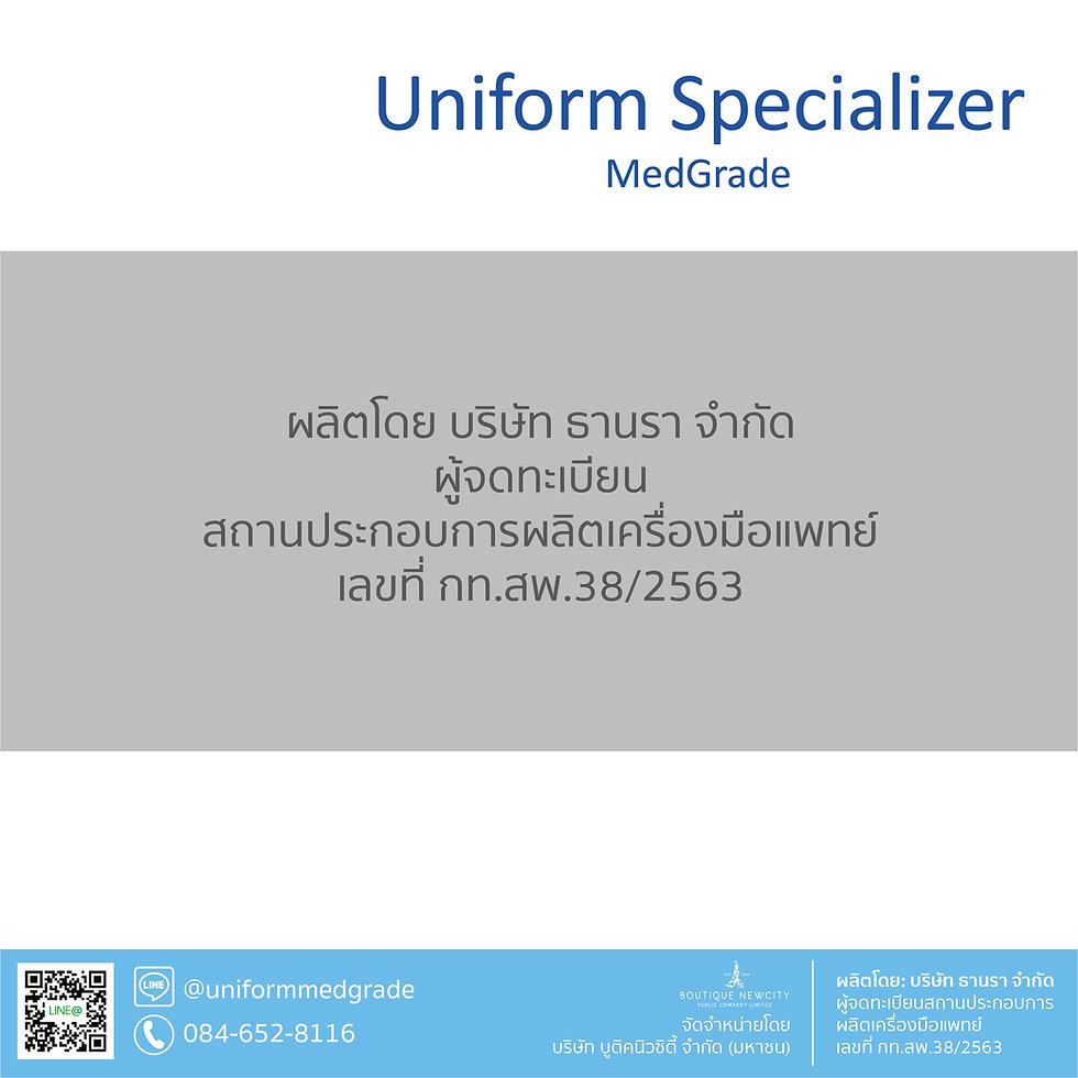 ชุดทันตแพทย์รุ่น 3-10.jpg