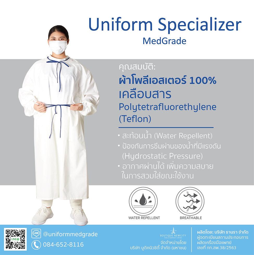 ชุดทันตแพทย์รุ่น 3-04.jpg
