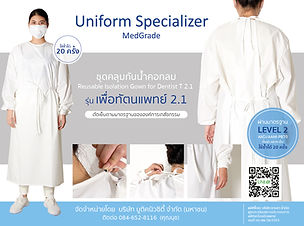 cateory uniform จ้า-02.jpg