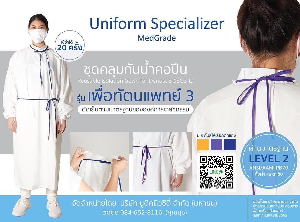 AW_ชุดทันตแพทย์รุ่น 3-12.jpg