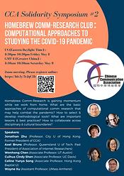 CCA Solidarity Symposium # 2