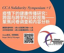 Solidarity Symposium #1