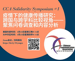 Solidarity Symposium #1