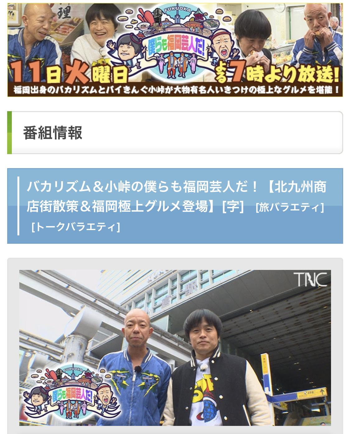 バカリズム&小峠の僕らも福岡芸人だ!
