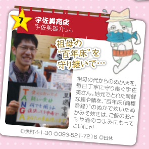 北九州芸術劇場情報誌「Q」2017冬号