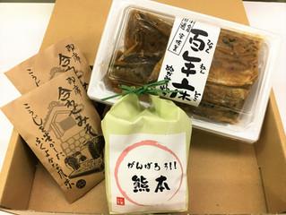 【4/16マデ!『美味しい朝ごはん』で熊本の復興を応援しませんか?】