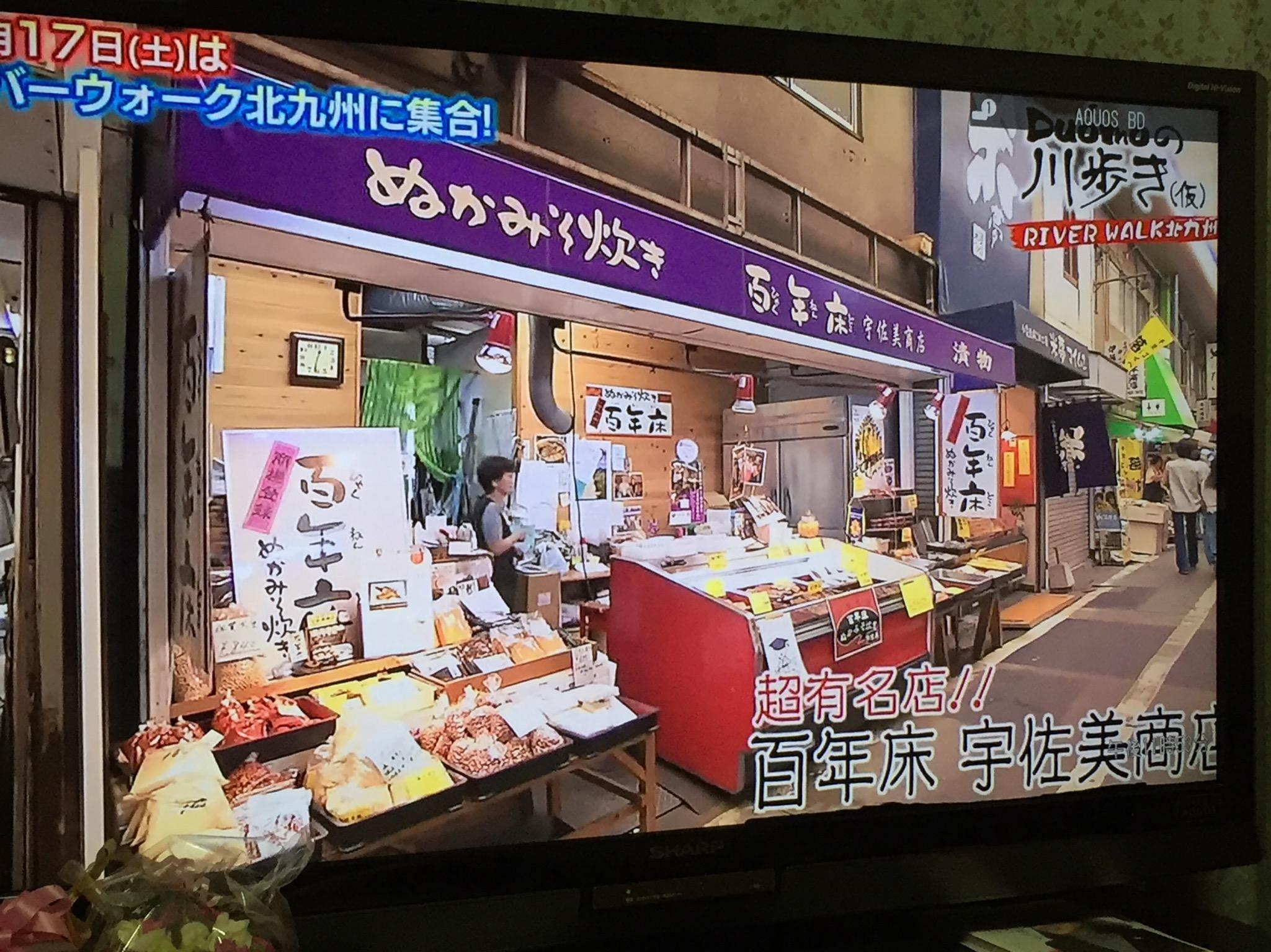 北九州朝日放送(KBC)ドォーモ