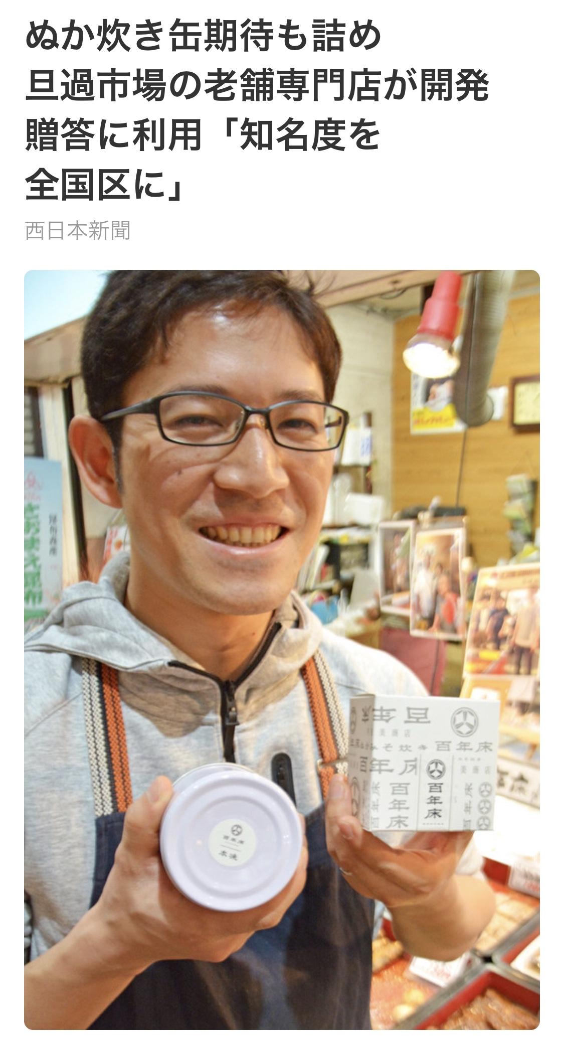 西日本新聞2019年11月13日