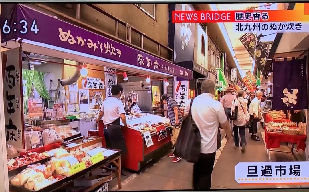 NHK ロクいち!・ニュースブリッジ北九州