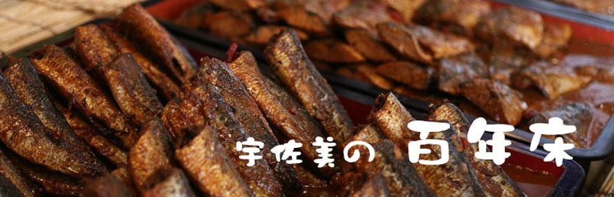 宇佐美商店|百年床のぬか炊き・ぬか漬け