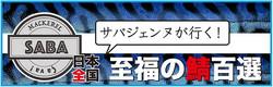 サバジェンヌが行く!日本全国至福の鯖百選