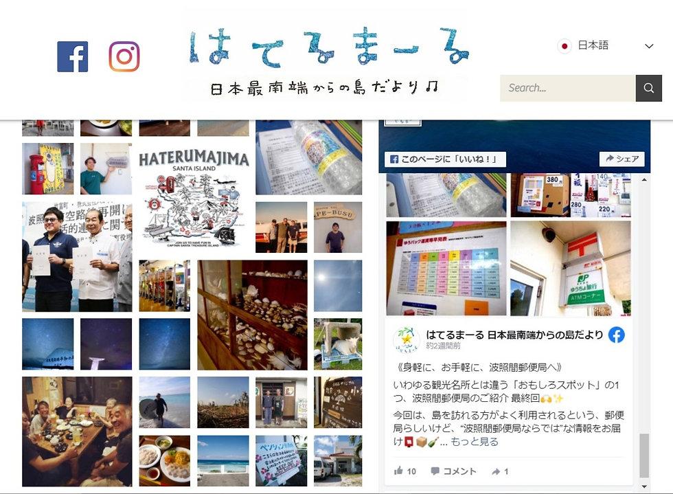 haterumaru_edited.jpg