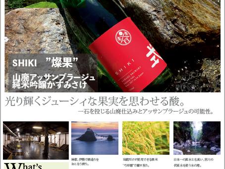 わたしが携わった日本酒がリリースされます!式SWEET燦果取扱店のお知らせ