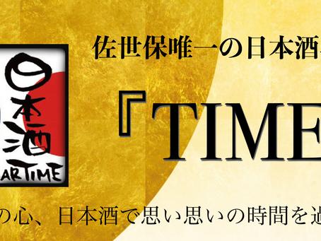 居酒屋よりもワンランク上の価値を求めるあなたへ。ようこそ。 佐世保唯一の日本酒専門店Timeへ。