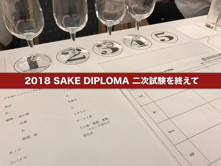 SAKEDIPLOMA二次試験を受験!! 長崎県佐世保市の日本酒専門店のマスターが体験談を語る。。。