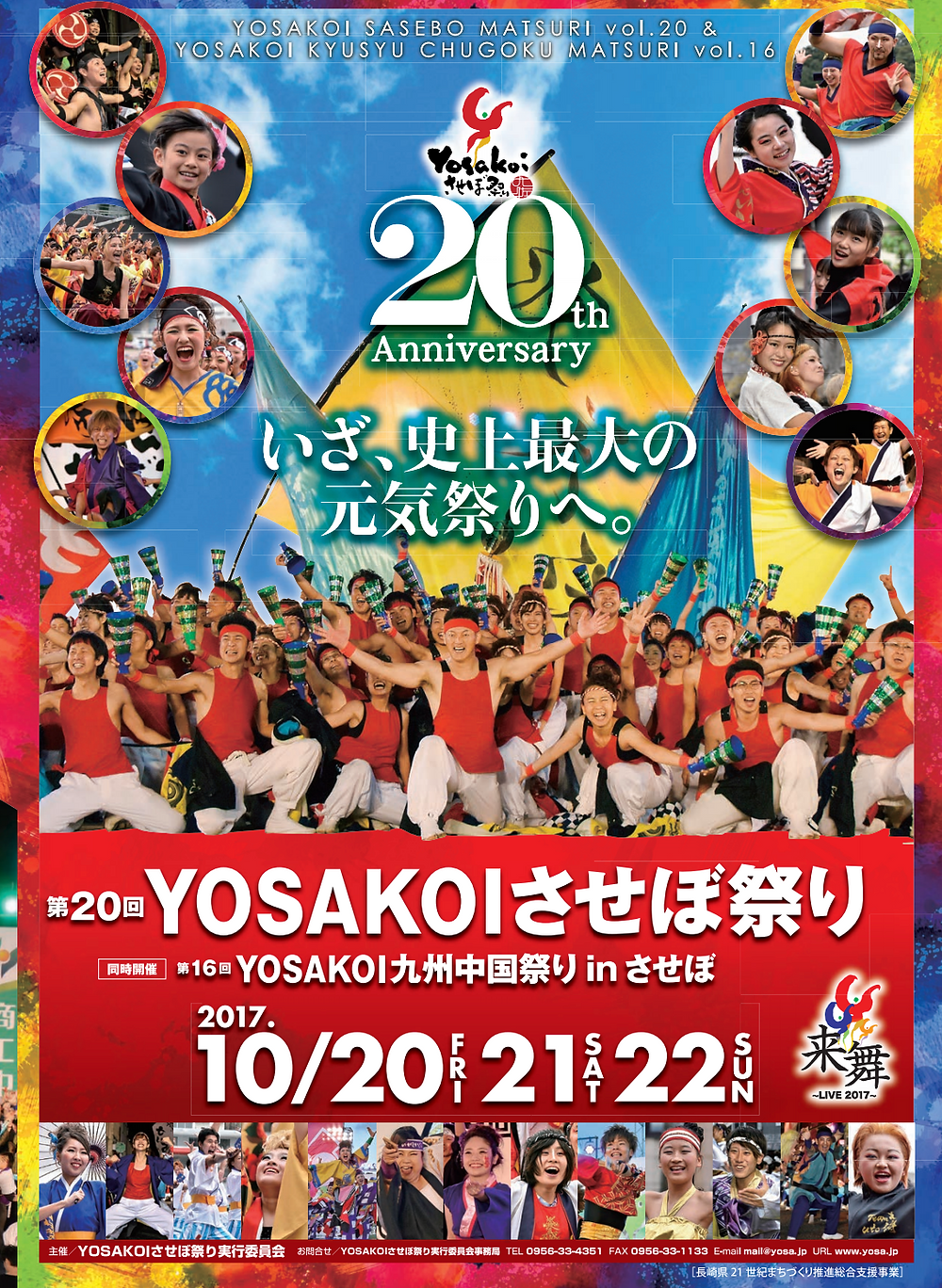 YOSAKOIさせぼ祭り2017