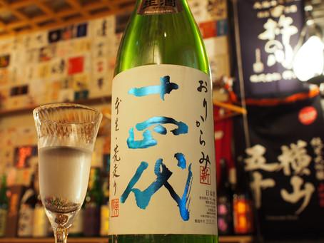 日本酒安すぎ!日本最高のプレミア日本酒でさえも世界最高のワインと比べたら絶望レベル…
