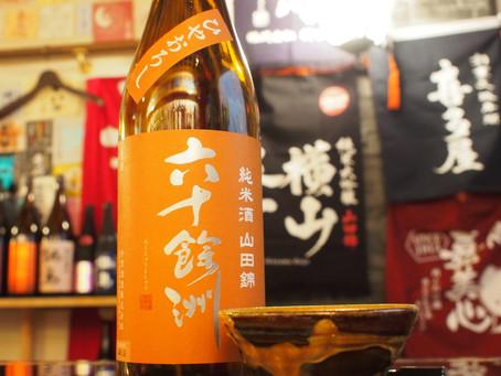 秋の日本酒『ひやおろし』続々入荷