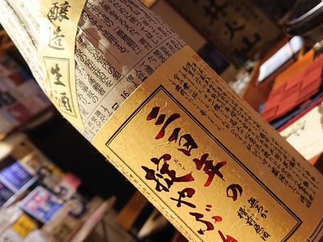 マスターの隠し酒シリーズ、『300年の掟破り』山形県の本醸造生酒、寿虎屋酒造造。